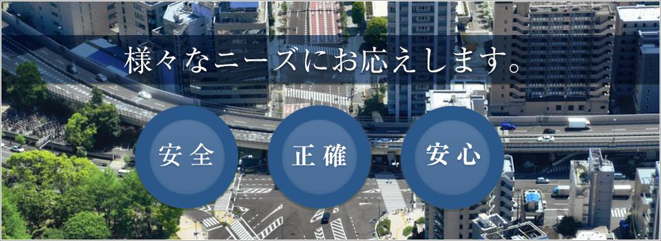 栃木県佐野市、茨城県古河の、安心安全正確なサービス 運輸 運送業 フリーゲート株式会社
